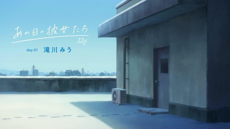 Ano Hi no Kanojo-tachi | Девочка Дня - Day 1 Takigawa Miu [22/7] (RAW)