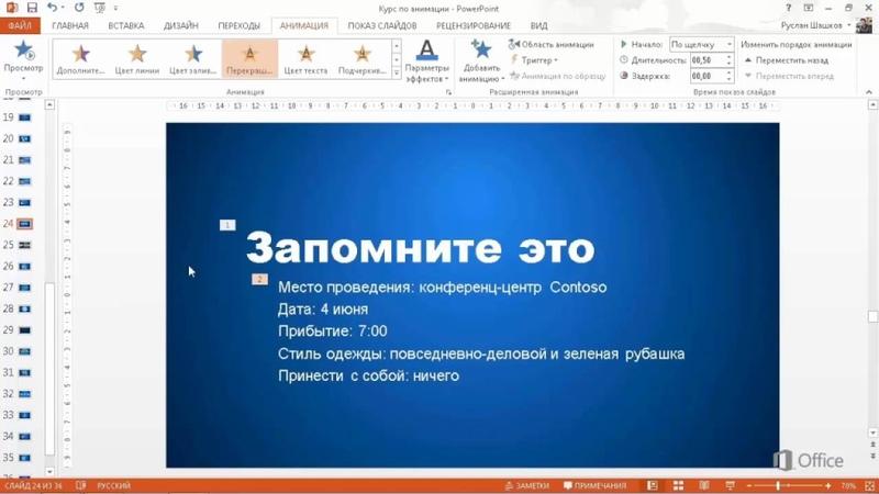 PowerPoint Анимация текста