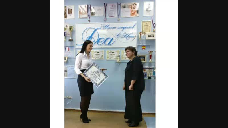 Инструктор Наталья Гудкова, Чехов