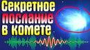 МЕТЕОРИТ В FORTNITE НЕ УПАДЕТ Секрет кометы и странных звуков в Фортнайт раскрыт Пасхалка