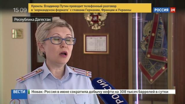 Новости на Россия 24 • В Дагестане поймали похитителей министра строительства