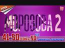 Морозова (2 сезон) / HD 1080p / 2018 (детектив). 41-50 серия из 50