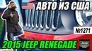 Авто из США от 7motors . 2015 Jeep Renegade 1.4 Turbo. Belarus 🇧🇾