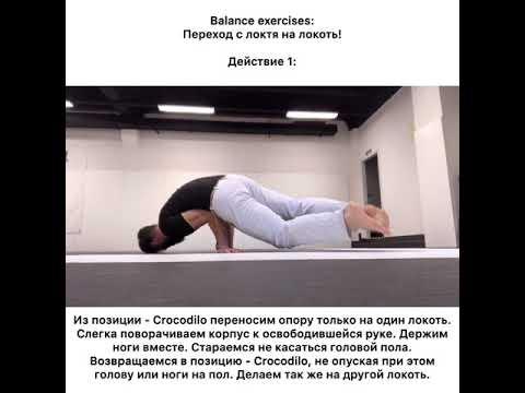 Balance exercises. Ep.38 Переход с локтя на локоть!