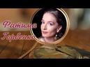 Фатима Горбенко Cinema 4D,ArtCAM