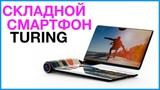 Складной с футуристическим дизайном: HubblePhone ! Гибкие смартфоны Xiaomi и Oppo и другие новости