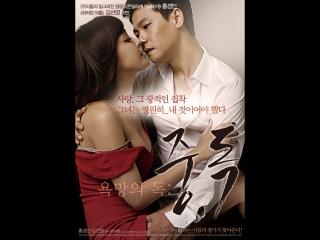 Яд желания: Зависимость _ Desires Poison: Addiction (1999) Ю.Корея