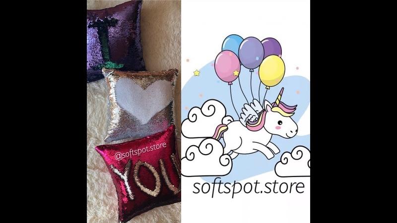 Подушки с пайетками, меняющие цвет от softspot.store
