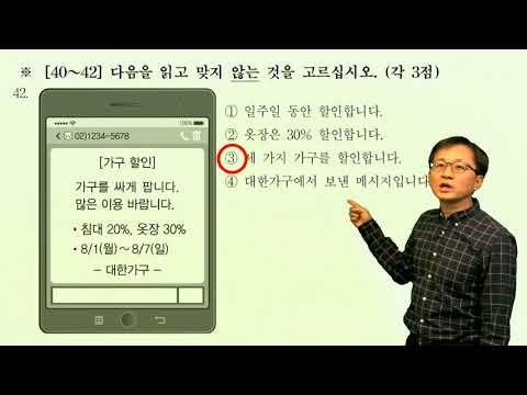 Test of Proficiency in Korean (TOPIK) (1) 47 Reading 2