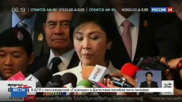 Новости на Россия 24 • Экс-премьеру Таиланда предъявили счет в 1 миллиард долларов за халатность