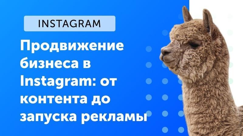 ELama Как продвигать бизнес в Instagram от контента до запуска рекламы от 27.11.2018