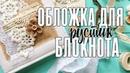 Скрапбукинг: обложка для блокнота в переплете / Часть 3: Блокнот в стиле рустик МАСТЕР КЛАСС
