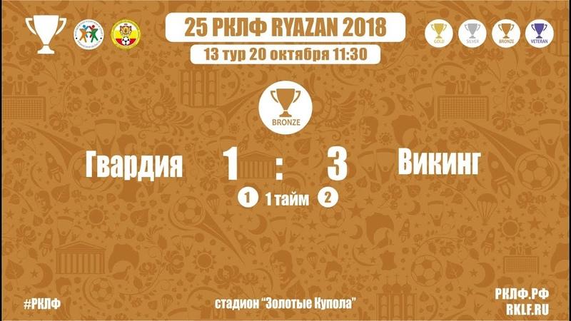 25 РКЛФ Бронзовый Кубок Гвардия Викинг 1 3