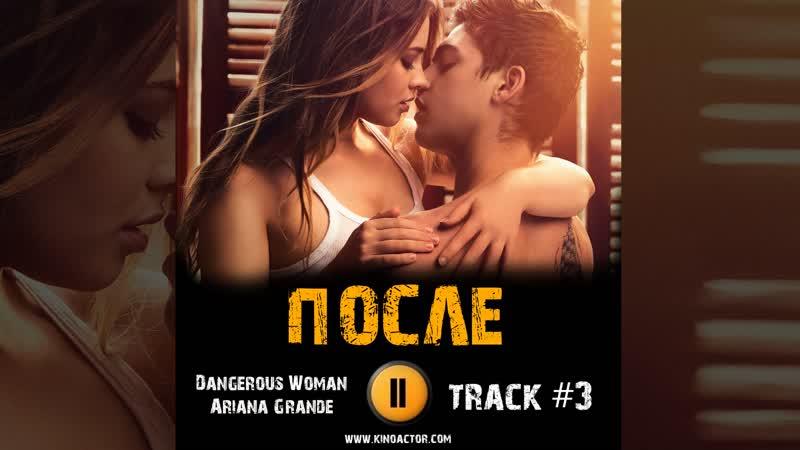ПОСЛЕ фильм 2019 🎬 музыка OST 3 Dangerous Woman - Ariana Grande Сэльма Блэр Хиро Файнс-Тиффин