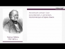 Эволюционное учение Чарлза Дарвина - Биология 11 класс 1 - Инфоурок