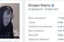 Богдан Кирса фото #16