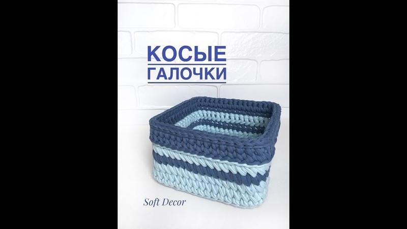 Квадратная корзина из трикотажной пряжи Узор косые галочки Рачий шаг Soft Decor Татьяна Чакур
