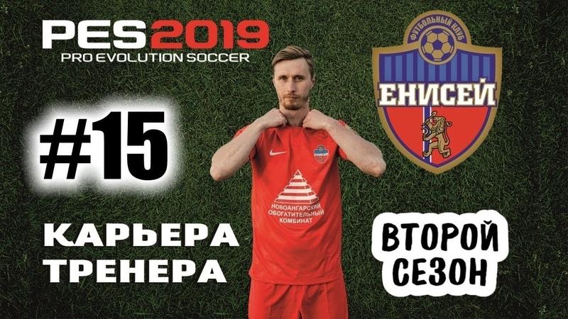 Прохождение PES 2019 карьера 15