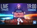 Live c премьеры киносериала «Обычная женщина»
