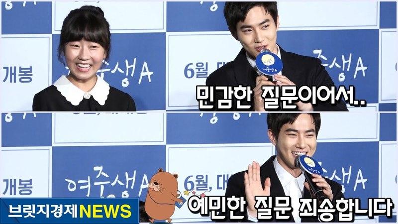 [브릿지영상] 여중생A 엑소 수호(EXO SUHO), 민감한 질문에 참지 못하고 김환희 답4832
