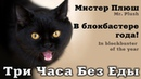 Трейлер блокбастер Черный кот Три часа без еды