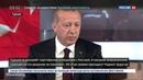 Новости на Россия 24 Эрдоган санкции США не помешают российско турецким отношениям