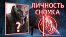 Кто такой повелитель Сноук Тайна личности тёмного владыки PostScriptum