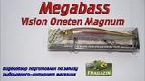 Видеообзор легендарного Megabass Vision Oneten Magnum по заказу Fmagazin