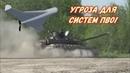 В США оценили новый российский танк Т- 90МС и дрон-камикадзе КУБ-БЛА