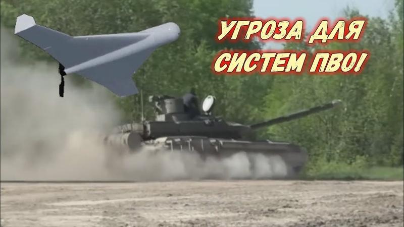 В США оценили новый российский танк Т 90МС и дрон камикадзе КУБ БЛА