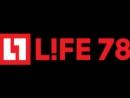 Фрагмент эфира Life 78 01.09.2016 1455-1500
