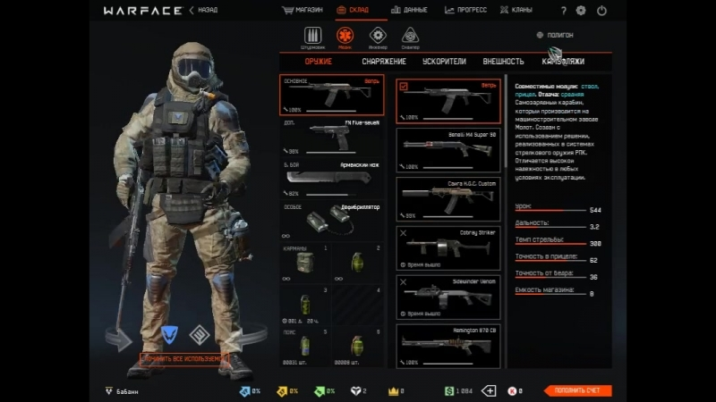 Warface ПТС 01.01.10000