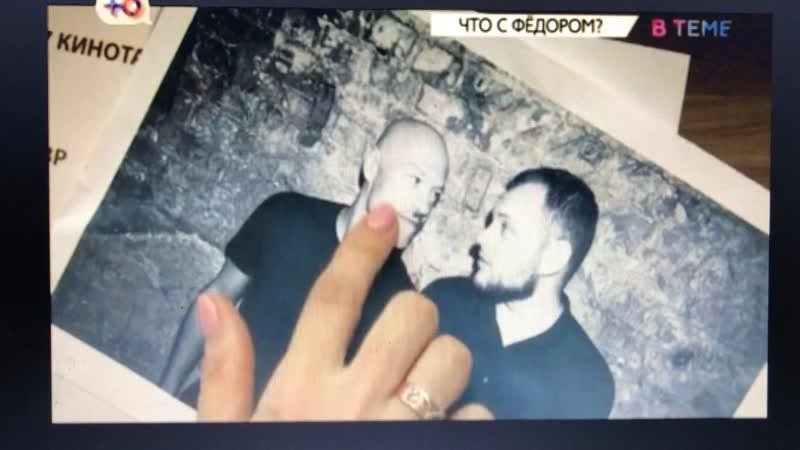 Руслан Баринов - Ю канал, «Фёдор Бондарчук»