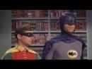 Бэтмен 1966 Фильм