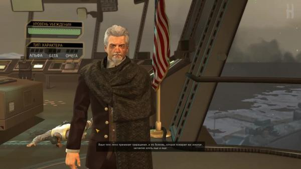 Deus Ex: Human Revolution - Получение секретного достижения