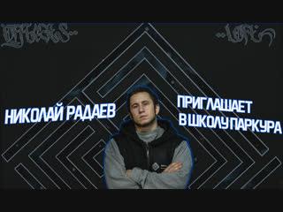 Nickolay Radaev | Offbeats Parkour School