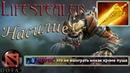 Dota 2 - Lifestealer - Насилие без СМС и регистрации (Live) Patch 7.18
