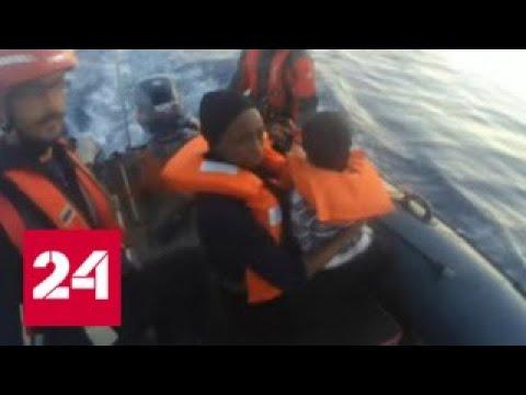 Власти Италии отказываются пускать к себе суда с мигрантами - Россия 24