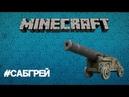 Самая реалистичная пушка в Майнкрафте