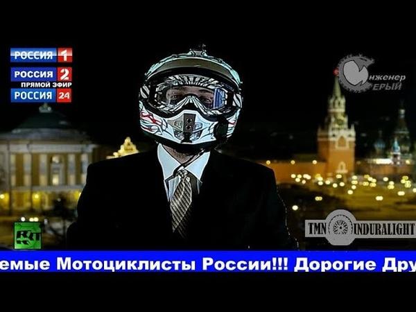 Новогоднее обращение к мотоциклистам России