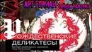 выставка Рождественские деликатесы от Тины Хмельницкой