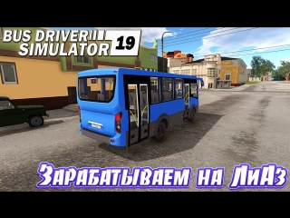 🔴Стрим Bus Driver Simulator 2019 Зарабатываем на ЛиАз