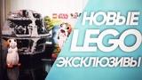КАКИЕ НОВЫЕ LEGO ЭКСКЛЮЗИВЫ Я ПРИОБРЁЛ В КОЛЛЕКЦИЮ? | РАСПАКОВКА STAR WARS PORG 75230, 10188, 75159