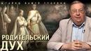 Александр Пыжиков Кто был хранителями Руси