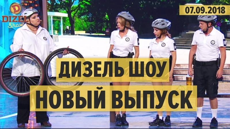Дизель Шоу - 49 полный выпуск от 07.09.2018   ЮМОР ICTV