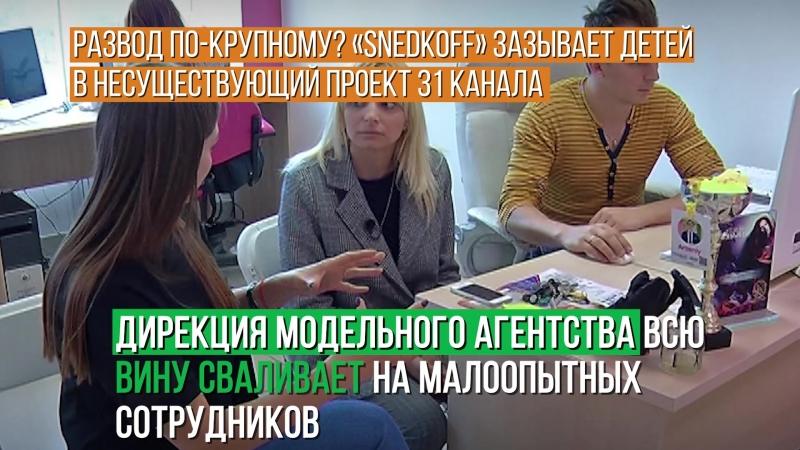 Развод по-крупному SNEDKOFF зазывает детей в несуществующий проект 31 канала