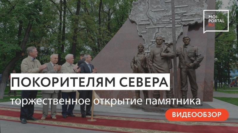 Открытие памятника покорителям Севера в Тюмени