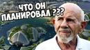 Жак Фреско И ЧЕМ ОН ИЗВЕСТЕН