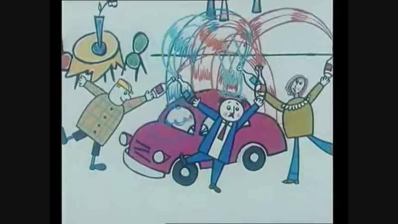 Отрывок из мультфильма Новые большие неприятности (1973 г. реж. сёстры Брумберг)