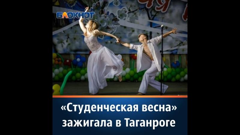 СтудВесна в Таганроге